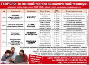 Объявляем набор абитуриентов на 2012 год