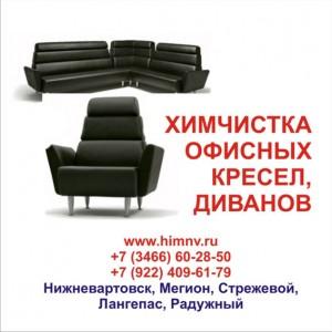 Химчистка офисных кресел, диванов