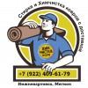 Логотип ВЫЕЗДНАЯ ХИМЧИСТКА, Клининговая компания, химчистка